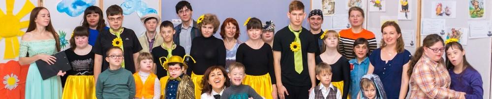 Актёры инклюзивной театральной студии Лестница г. Краснодара