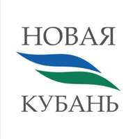 газета Новая Кубань